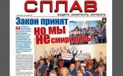Свежий номер приложения обкома ГМПР «Сплав» – 1–15 октября 2018 г.
