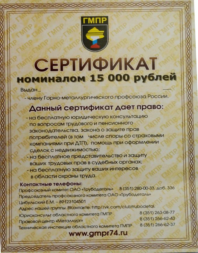 Сертификат на оказание юридической помощи