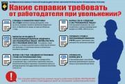 Инфографика: Какие справки требовать от работодателя при увольнении?