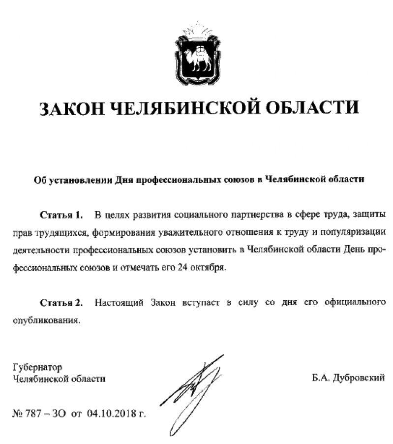 Закон Челябинской области об установлении Дня профсоюзов