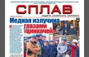 Свежий номер приложения обкома ГМПР «Сплав» – 16–31 октября 2018 г.