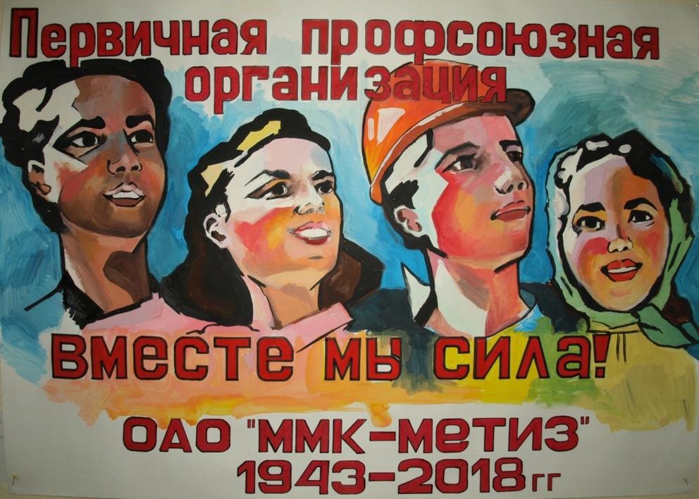 Агитплакат энергоцеха «ММК-МЕТИЗ»