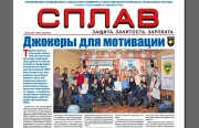 Свежий номер приложения обкома ГМПР «Сплав» – 1–15 ноября 2018 г.