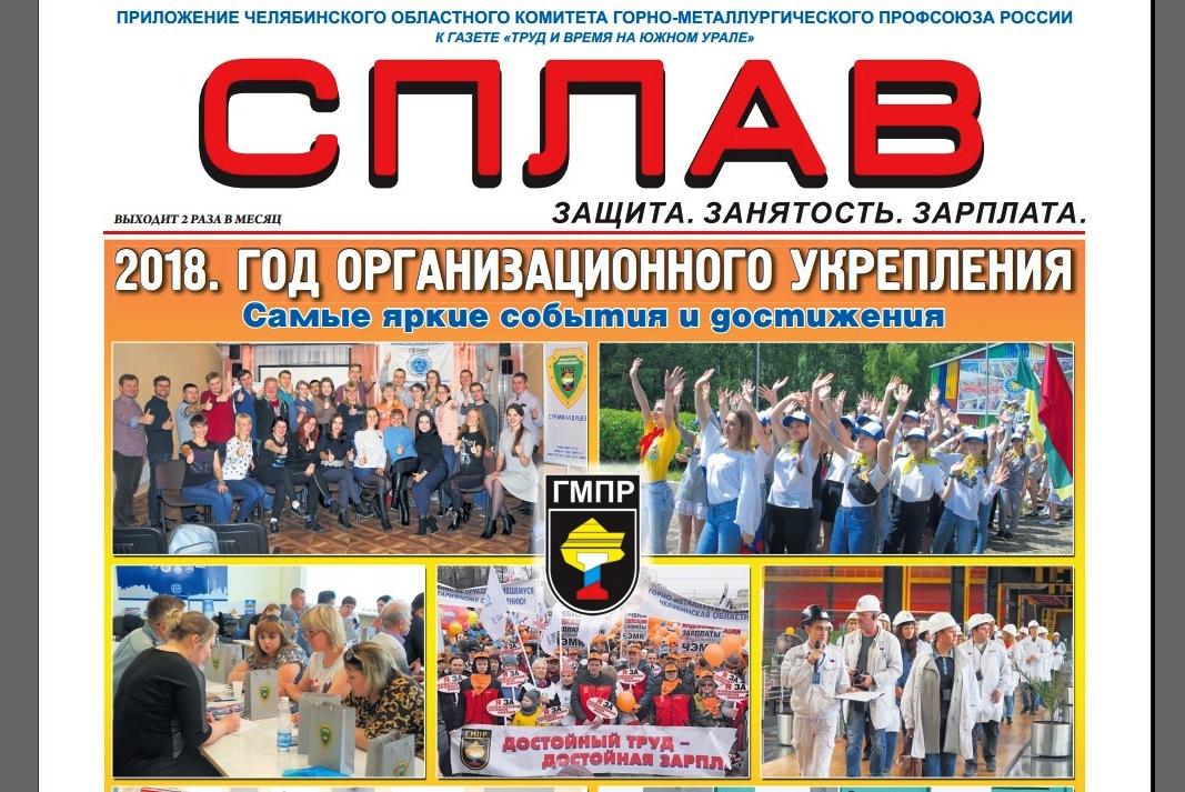 Свежий номер приложения обкома ГМПР «Сплав» – 1–15 декабря 2018 г.