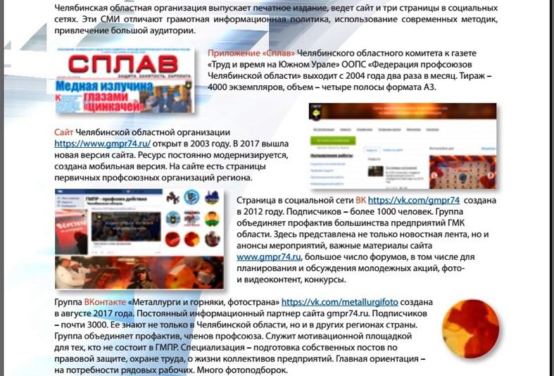Достойно представлена в навигаторе Челябинская областная организация ГМПР