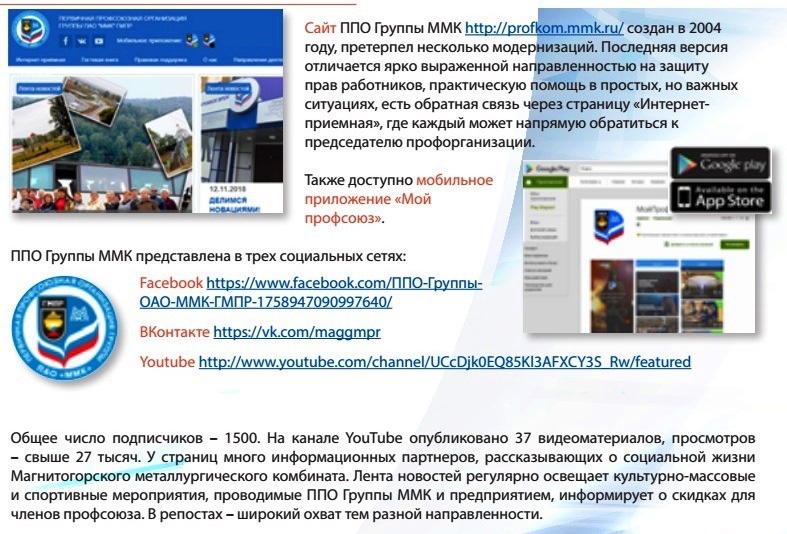 Информационные ресурсы профсоюзной организации Группы «ММК»