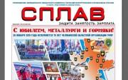 Свежий номер приложения обкома ГМПР «Сплав» – 16–31 января 2019 г.