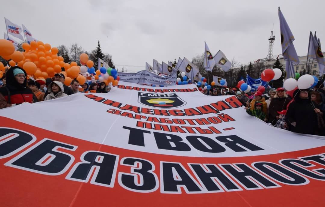 Представители Челябинской областной организации ГМПР на Первомае-2018