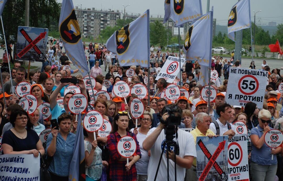 Металлурги и горняки Челябинской области на акции против повышения пенсионного возраста