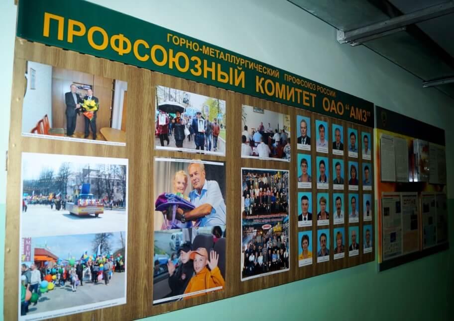 Информационный стенд профсоюзной организации Ашинского металлургического завода