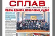Свежий номер приложения обкома ГМПР «Сплав» – 16–28 февраля 2019 г.