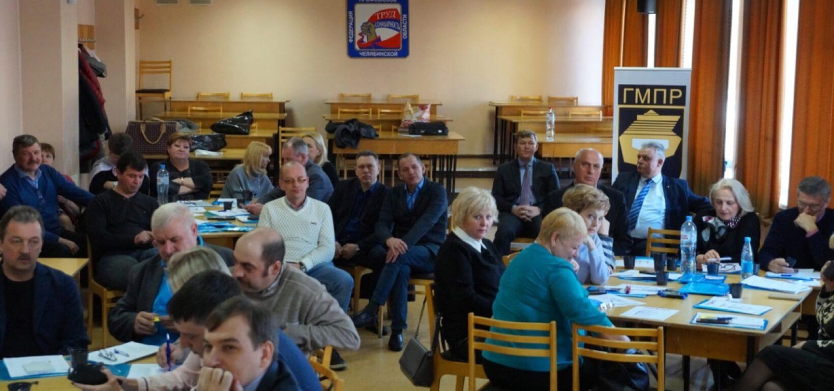 Профактив Челябинской областной организации ГМПР