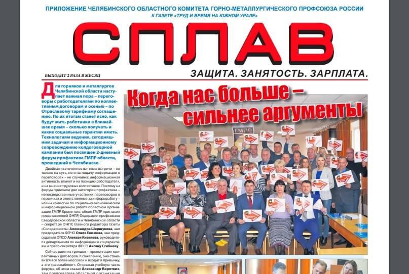 Свежий номер приложения обкома ГМПР «Сплав» – 1–15 апреля 2019 г.