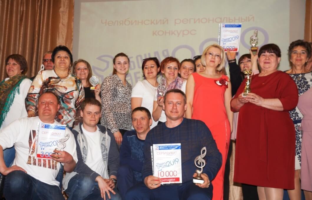 Лауреаты Челябинского регионального конкурса рабочей песни