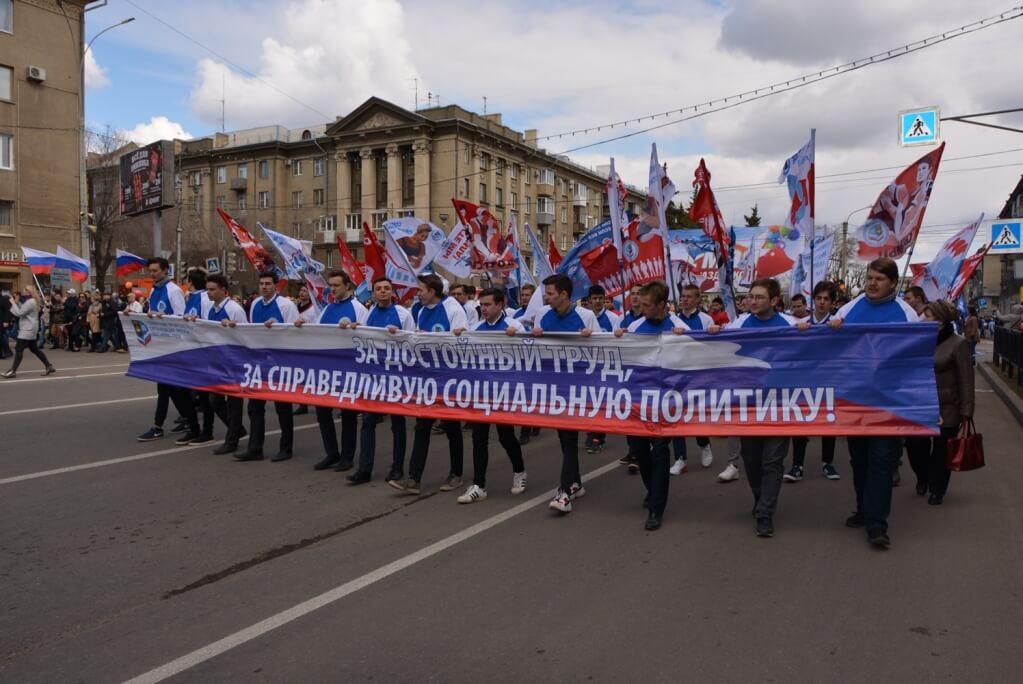 Весна, труд, солидарность!
