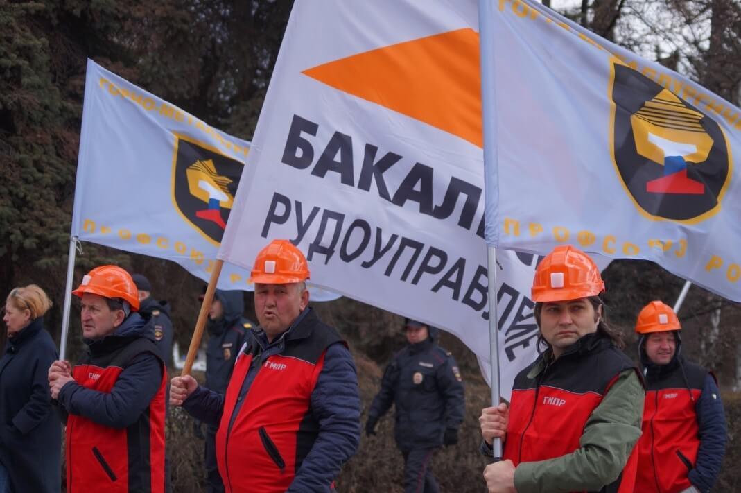 Работники Бакальского рудоуправления возглавили первомайскую колонну металлургов и горняков