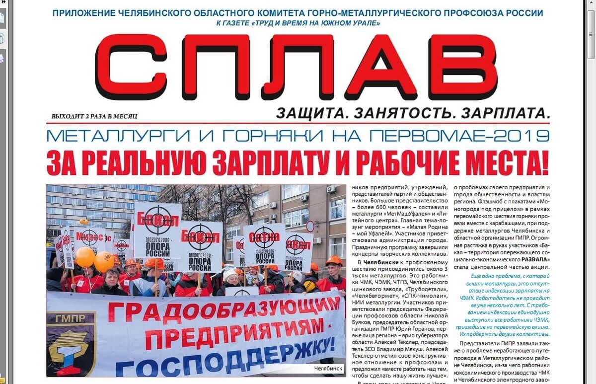 Свежий номер приложения обкома ГМПР «Сплав» – 1–15 мая 2019 г.