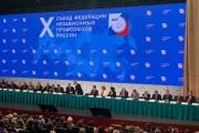 Владимир Путин выступил на съезде ФНПР