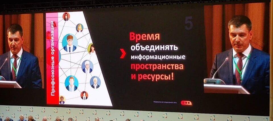 Съезд ФНПР. Обсуждение резолюции по информационной работе