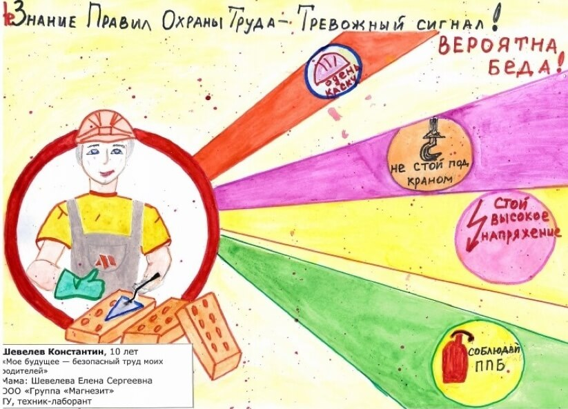 Автор Константин Шевелев, 1 место