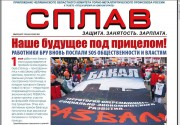 Свежий номер приложения обкома ГМПР «Сплав» – 16–31 мая 2019 г.