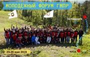 Молодежный форум ГМПР: ВИДЕО