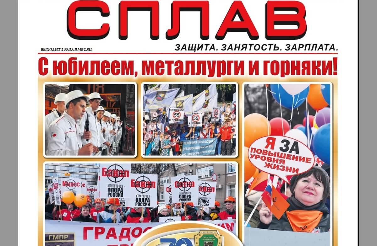 Двойной праздник металлургов и горняков:  о чем пишет пресса