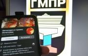 #ГМПР: пост-лента