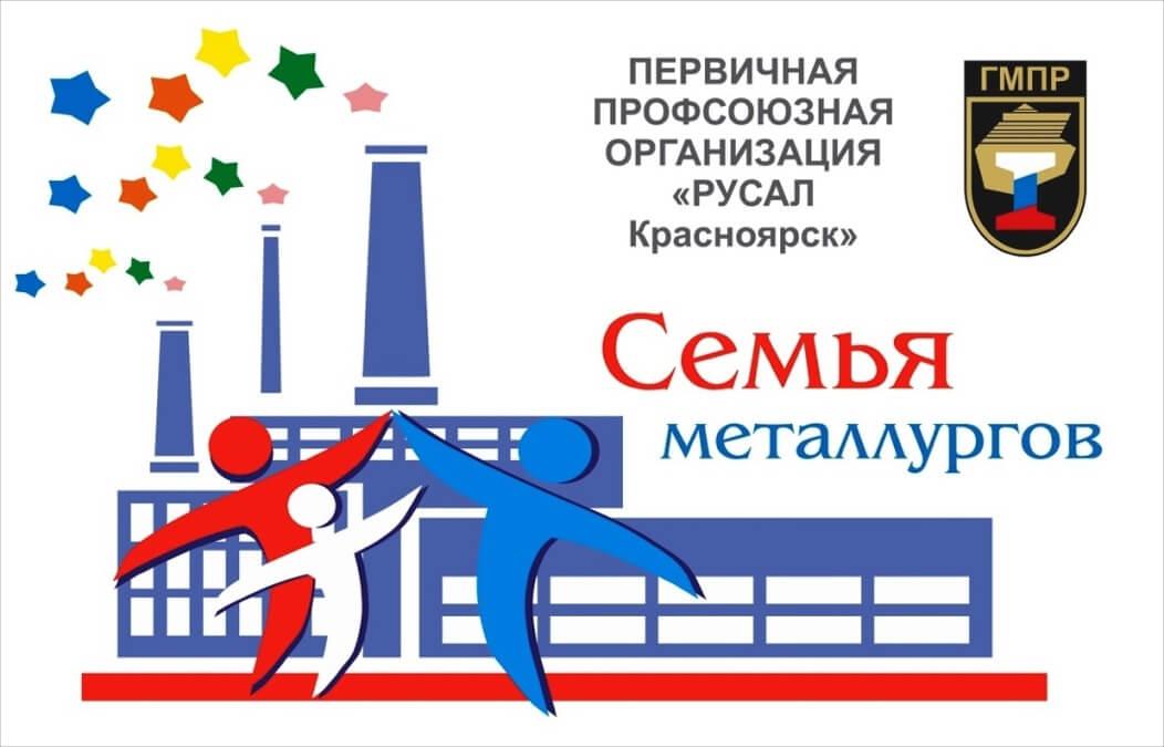 Семья металлургов – тема серии постов в группе ППО «РУСАЛ Красноярск»