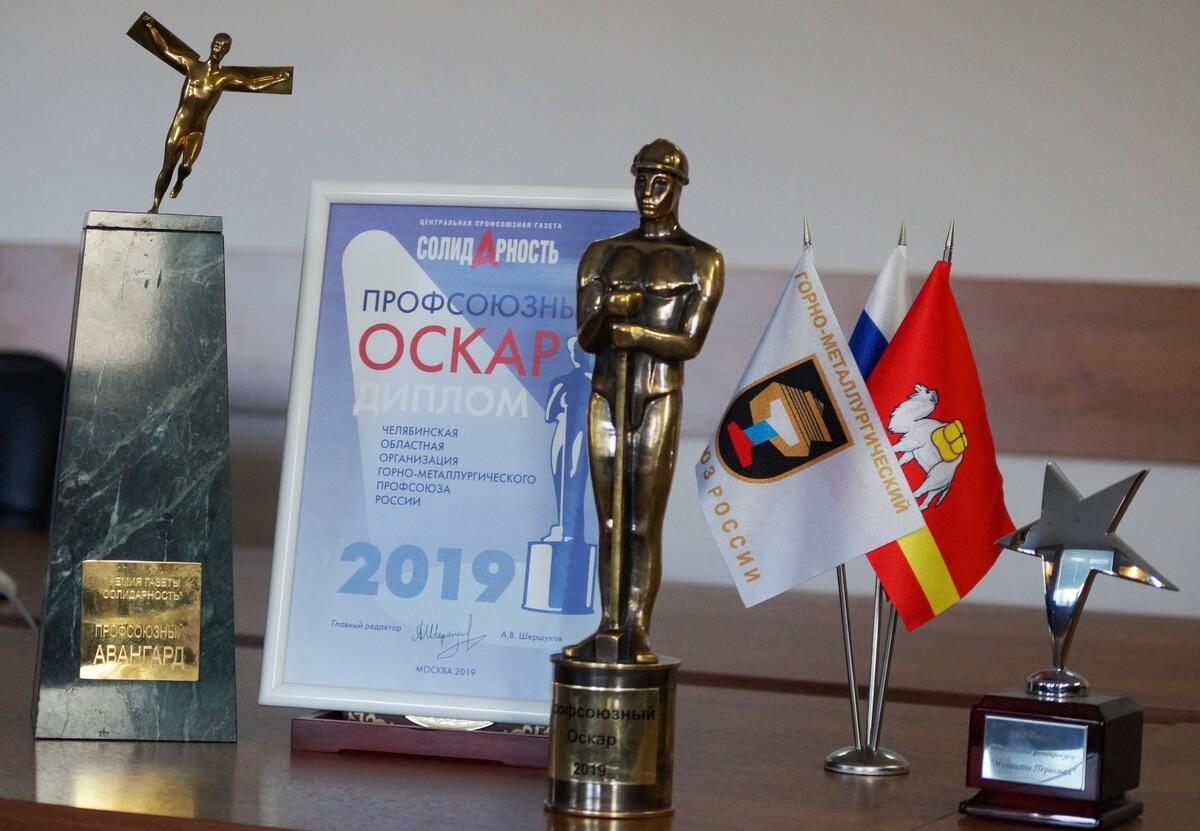 Всероссийский «Оскар» у металлургов!