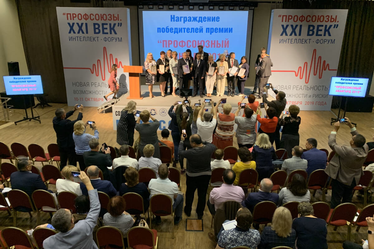 Вручение наград от газеты «Солидарность» на всероссийском профсоюзном «Интеллект-форуме»