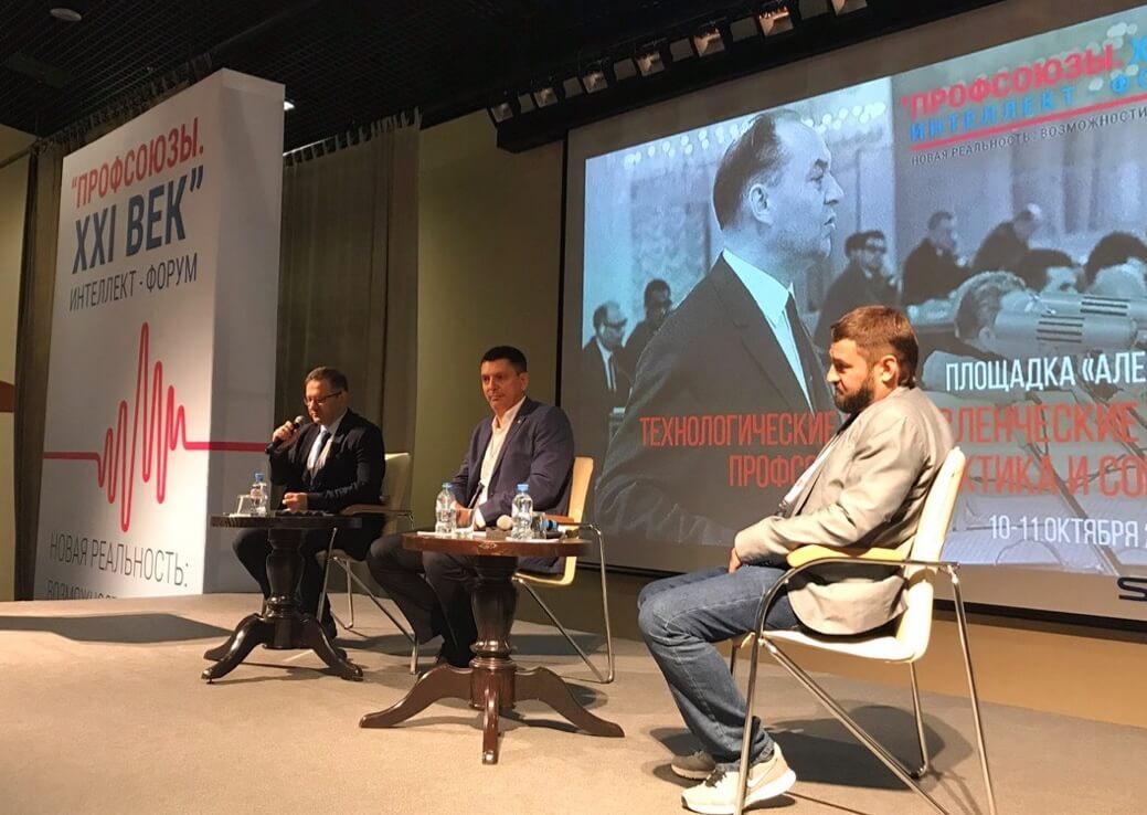 Форум-площадка с участием Бориса Семенова, ППО Группы ММК