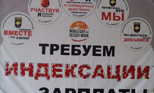 Акция областной организации ГМПР 2015 г.