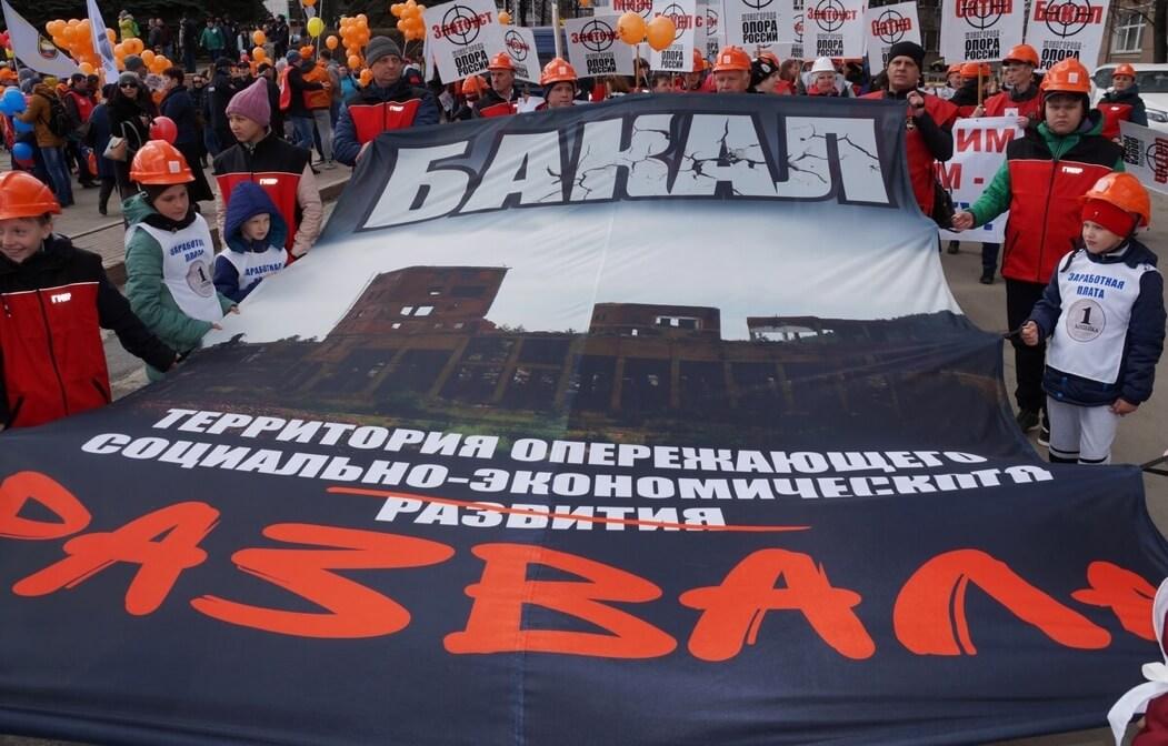 Акция металлургов и горняков в поддержку моногородов. Челябинск, 1 мая 2019 г.