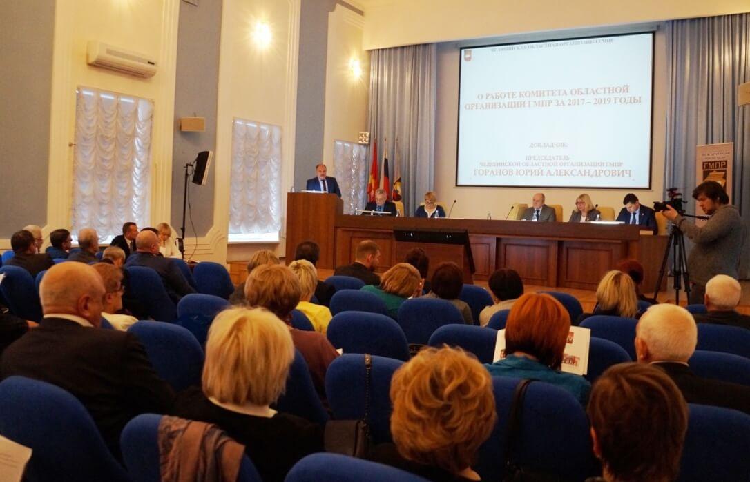 Отчетная конференция Челябинской областной организации ГМПР собрала 150 делегатов и приглашенных