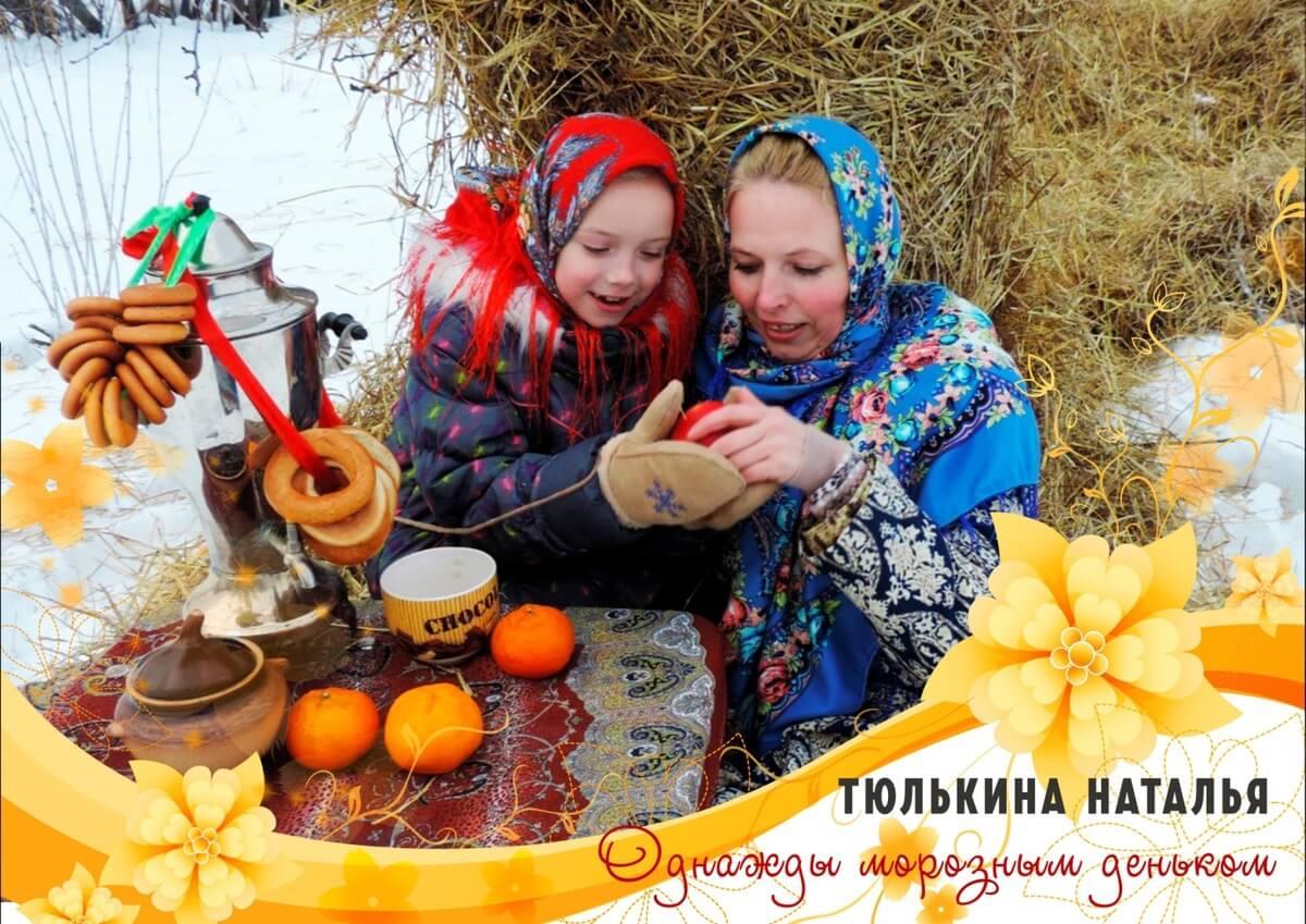 В кадре Наталья Тюлькина, ЦЗЛ. 3-е место