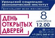 В УрСЭИ пройдет конференция по профориентации