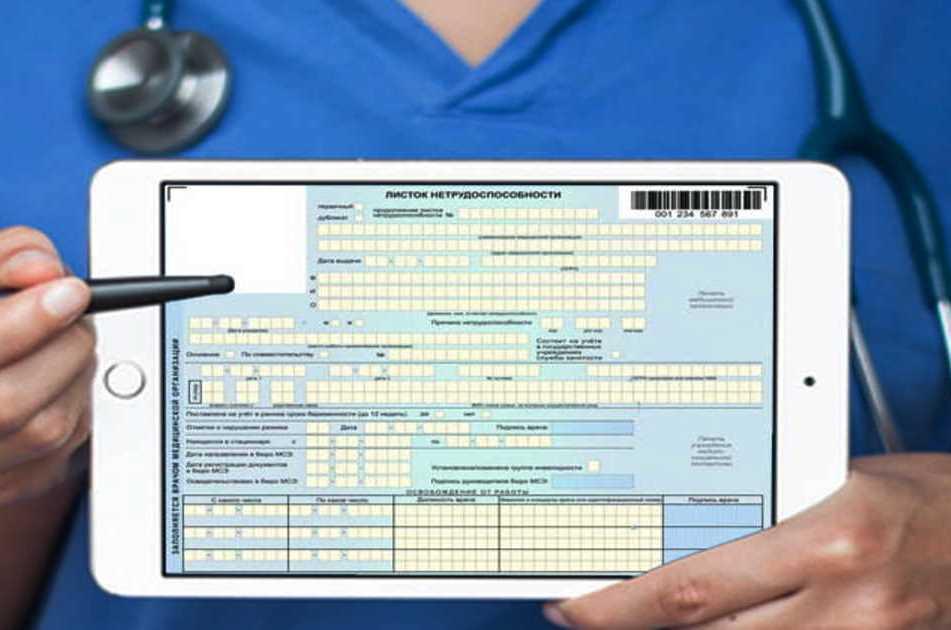 Электронный больничный – быстрее и удобнее