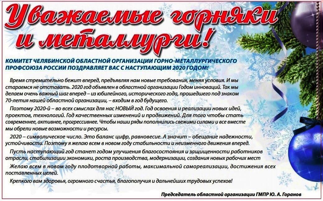 С Новым годом, металлурги и горняки!