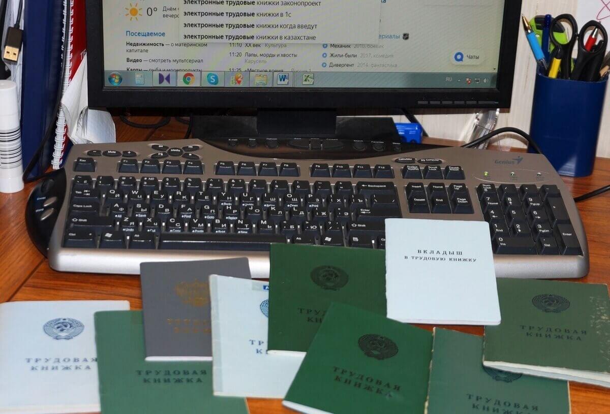 В России вводят электронные трудовые книжки