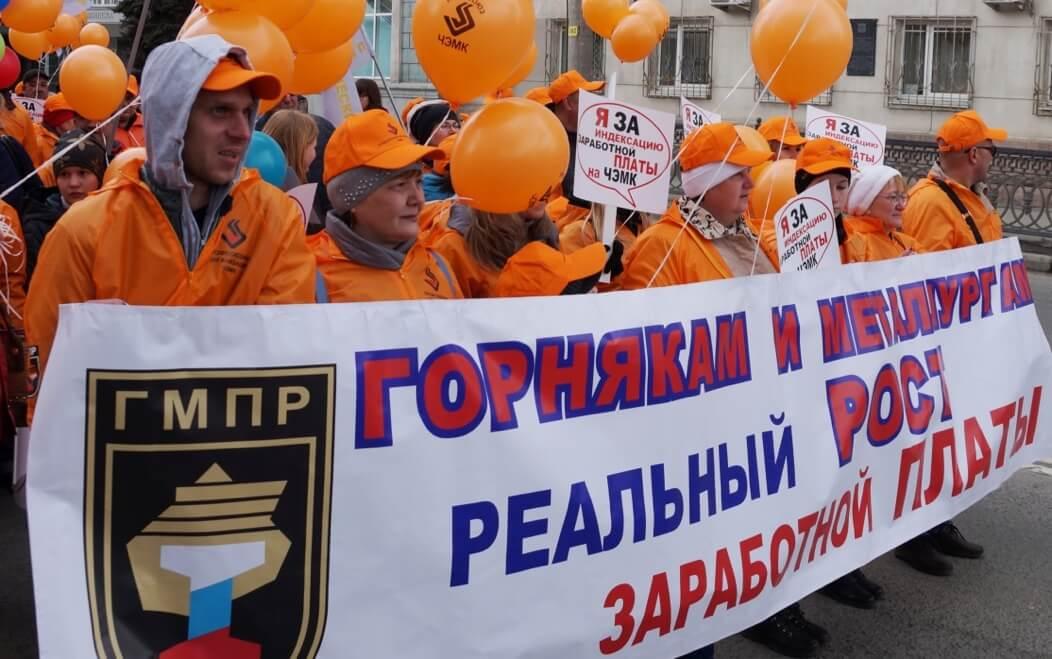 Работники ЧЭМК на первомайской акции профсоюзов