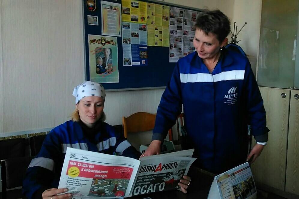 «Профсоюзная пресса – подспорье профактива». Автор Наталья Щербинина, ЧМК