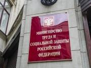 Рекомендации Минтруда РФ в связи с нерабочей неделей