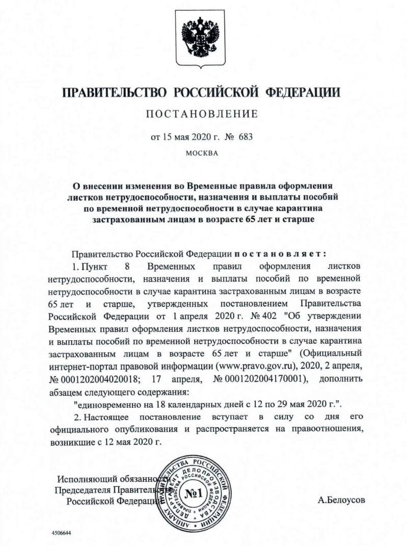Постановление Правительства РФ №683 от 15 мая 2020 г.