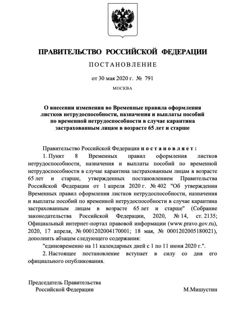 Постановление правительства РФ №791 от 30.05.2020г.