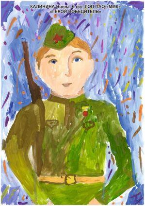 «Герой-победитель». Автор Нонна Калинина, ГОП