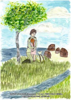 «Возвращение домой». Автор Варвара Киричинская, ПМП