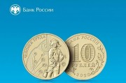 Металлург на памятной монете
