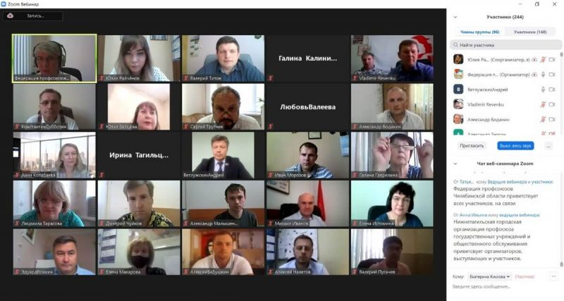 Форум «Инновации в профсоюзах-2020 онлайн» собрал 500 участников