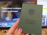 Россияне не поддержали внедрение электронных трудовых книжек